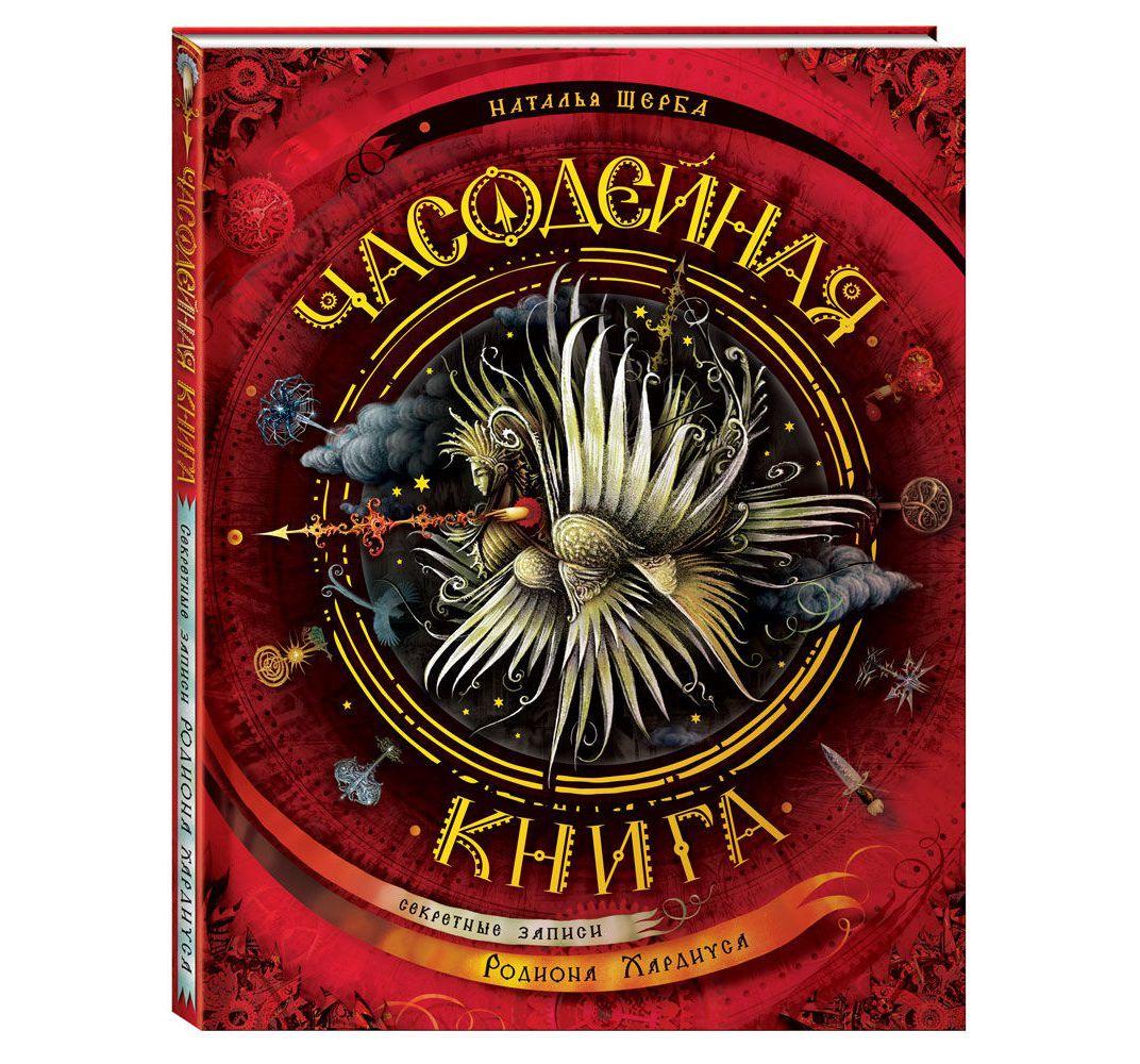 картинки всех книг часодеи это дух воина