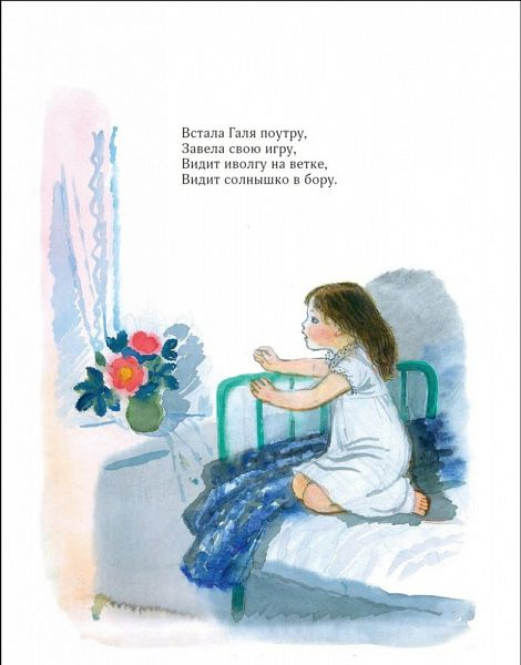 Детский стих про галю