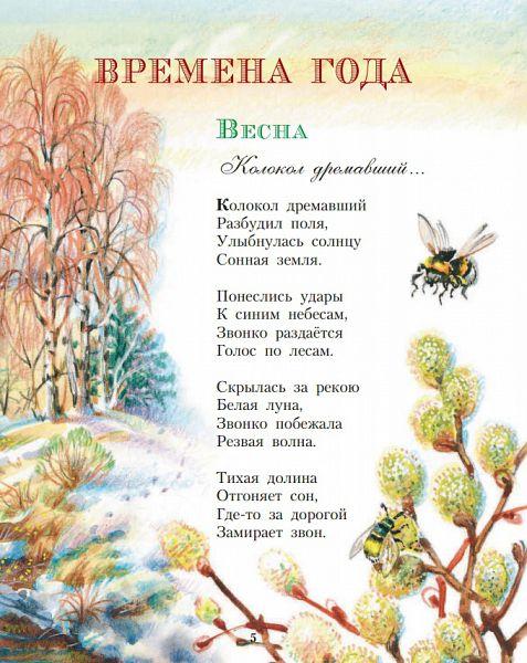 простой время года найти стихи основа для